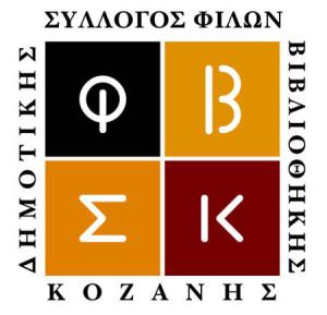sillogos-filon-vivliothikis-kozanis