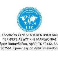Ελλήνων Συνέλευσις Δυτικής Μακεδονίας: Τα 14 μέλη που στελεχώνουν το νέο Διοικητικό Συμβούλιο έπειτα από τις εκλογές
