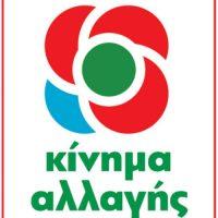 Φώφη Γεννηματά: «Ειδικό κλιμάκιο στη Δυτική Μακεδονία τώρα!» – Το Κίνημα Αλλαγής για την Πτολεμαΐδα V