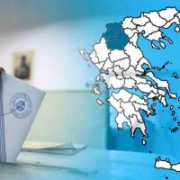 Δείτε σε συνεχή ροή τα εκλογικά αποτελέσματα σε Κοζάνη, Καστοριά, Γρεβενά και Φλώρινα