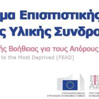Πληροφορίες από τον Δήμο Εορδαίας για τη διανομή προϊόντων στην Πτολεμαΐδα στο πλαίσιο του ΕΠ. ΕΒΥΣ. του ΤΕΒΑ