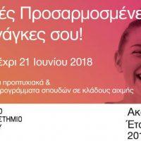 Έως τις 21 Ιουνίου οι αιτήσεις για το Ανοικτό Πανεπιστήμιο Κύπρου – 22 μεταπτυχιακά και 4 προπτυχιακά προγράμματα σπουδών