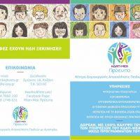 Ένα «Πρότυπο» Κέντρο Δημιουργικής Απασχόλησης παιδιών με αναπηρίες με ξεχωριστές υπηρεσίες ανοίγει στην Κοζάνη