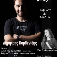 Live μουσική βραδιά το βράδυ του Σαββάτου 21 Ιουλίου στο Μετόχι Βελβεντού