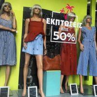 Τελευταία φάση εκπτώσεων, με ακόμη πιο χαμηλές τιμές – Νέα φθινοπωρινή κολεξιόν στο κατάστημα γυναικείας Collection Even στην Κοζάνη