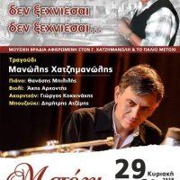 Μουσική βραδιά αφιερωμένη στον Γ. Χατζημανώλη και το παλιό Μετόχι στο Βελβεντό Κοζάνης