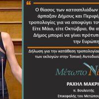 Ραχήλ Μακρή: «Είτε Μάιο, είτε Οκτώβριο, θα αποδείξω πως ένας Δήμος μπορεί να γίνει πρότυπο στην Ελλάδα και την Ευρώπη»