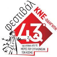 Το ταξίδι του 44ου Φεστιβάλ ΚΚΕ-ΚΝΕ στη Δυτική Μακεδονία