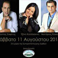 Ο Κώστας Σαφέτης και η Τζένη Κατσίγιαννη στην λαϊκοδημοτική βραδιά του Μορφωτικού Συλλόγου Καστανιάς Σερβίων