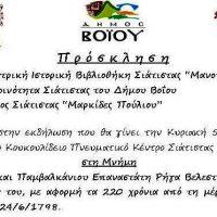 Εκδήλωση στη μνήμη του Ρήγα Φεραίου και των συμμαρτύρων του στη Σιάτιστα Κοζάνης