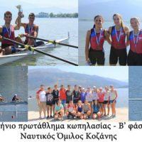Πρωταθλητής Ελλάδος ο Ναυτικός Όμικος Κοζάνης στο Διπλό Σκιφ Παίδων