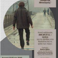 Κοινή εκδήλωση ΑΝΤΑΡΣΥΑ – Levica στη Φλώρινα για τις εξελίξεις στα Βαλκάνια και τη φιλία των δύο λαών