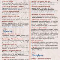 Δείτε το πρόγραμμα εκδηλώσεων καλοκαιριού 2018 στη Σιάτιστα
