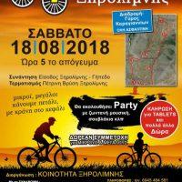 Το Σαββάτο 18 Αυγούστου η 7η Ποδηλατοβόλτα Ξηρολίμνης