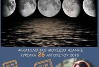 «Ένα φεγγάρι αλλόκοτο»: Εκδήλωση της Εφορείας Αρχαιοτήτων Κοζάνης για την Αυγουστιάτικη Πανσέληνο