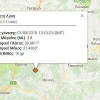 Σεισμική δόνηση μεγέθους 3,8 βαθμών ρίχτερ στα Γρεβενά