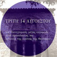 15 Αύγουστος στην Ιστορική Έδρα της Αιανής