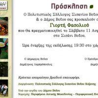 Στις 11 Αυγούστου η φετινή Γιορτή Φασολιού στο Σισάνι Βοΐου