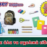«Super Σάββατο» στα Funny Bunny με δώρο το ΦΠΑ 24% – Τεράστια ποικιλία σε επώνυμα και ποιοτικά σχολικά είδη