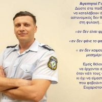 Το κοινωνικό μήνυμα της Αστυνομίας: «Θέλουμε να έρχονται τα παιδιά σε μας όταν κάτι τους φοβίζει και όχι να είμαστε εμείς αυτό που φοβούνται»