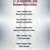 Ανοίγει την αυλαία του το Φεστιβάλ Κλασικής Μουσικής στην Κοζάνη