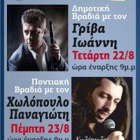 22 και 23 Αυγούστου οι εκδηλώσεις του Συλλόγου Πλατάνια στην Κοζάνη