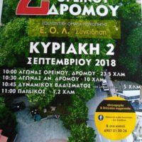 Την Κυριακή 2 Σεπτεμβρίου ο 2ος Αγώνας Ορεινού Τρεξίματος στη Λευκοπηγή Κοζάνης