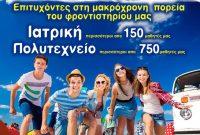 Ξεκίνησαν οι εγγραφές για ολιγομελή τμήματα γυμνασίου, λυκείου και ΕΠΑΛ στο Φροντιστήριο Μέσης Εκπαίδευσης «Επιλογή» στην Κοζάνη
