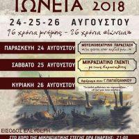 Ιώνεια 2018 στις 24-26 Αυγούστου Σύλλογο Μικρασιατών Πτολεμαΐδας «Η Μικρά Ασία»