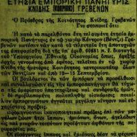 Η Εμποροπανήγυρη Βεντζίων Γρεβενών (Παζάρι Βεντζίων) – Γράφει ο Βασίλης Αποστόλου