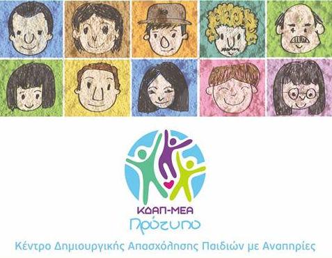 Ζητείται προσωπικό από το «ΚΔΑΠ – ΜΕΑ Πρότυπο» στην Κοζάνη