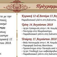 Πρόσκληση για τον εορτασμό του Δεκαπενταύγουστου σε Σιάτιστα και Μικρόκαστρο Βοΐου