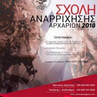 Σχολή Αναρρίχησης Αρχαρίων από τον Ελληνικό Ορειβατικό Σύνδεσμο Κοζάνης