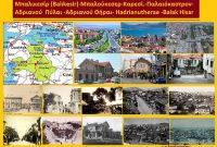 Αλησμόνητες Πατρίδες: Μπαλικεσίρ, Μπαλούκεσερ, Καρεσί, Παλαιόκαστρον, Αδριανού Πύλαι – Του Σταύρου Καπλάνογλου