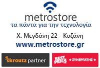 Metrostore.gr: Για κινητά τηλέφωνα και προϊόντα τεχνολογίας στις καλύτερες τιμές στην αγορά της Κοζάνης
