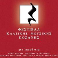 Λασσάνεια 2018: Ξεκινά το Φεστιβάλ Κλασικής Μουσικής στην Κοζάνη – Δείτε αναλυτικά το πρόγραμμα
