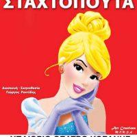 Η παράσταση Σταχτοπούτα την Πέμπτη 23 Αυγούστου στην Κοζάνη