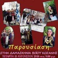 Παρουσίαση αυθεντικών παραδοσιακών Ελληνικών φορεσιών στη Δαμασκηνιά Βοΐου