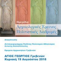 Ημερίδα με θέμα: «Αρχαιολογικές Έρευνες – Πολιτιστικές Διαδρομές» στον Άγιο Γεώργιο Γρεβενών
