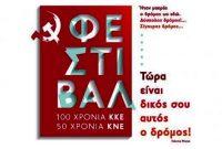 Με μεγάλες συναυλίες με γνωστούς καλλιτέχνες θα πραγματοποιηθεί το 45 Φεστιβάλ ΚΝΕ-Οδηγητή στην Κοζάνη