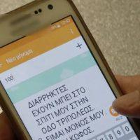 Η νέα υπηρεσία της Άμεσης Δράσης: Στείλε SMS σε περίπτωση κινδύνου