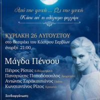 Η συναυλία της Πανσελήνου στο θεατράκι του κατάφυτου  λόφου του Κάστρου Σερβίων