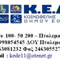 Έναρξη δωρεάν προγράμματος άθλησης γυναικών στην Πτολεμαΐδα