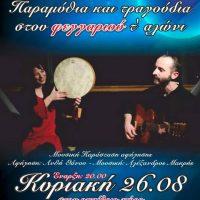 «Παραμύθια και τραγούδια στου φεγγαριού το αλώνι»: Μουσική παράσταση αφήγησης λαϊκών παραμυθιών στην Πτολεμαΐδα