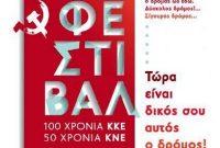 Προφεστιβαλική εκδήλωση του ΚΚΕ στο Τρανόβαλτο Κοζάνης