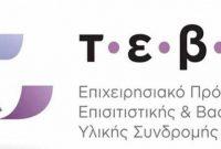 Πληροφορίες από τον Δήμο Βοΐου για τη διανομή προϊόντων στο πλαίσιο του ΕΠ. ΕΒΥΣ. του ΤΕΒΑ