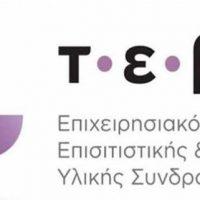 Ενημέρωση για τη διανομή τροφίμων και βασικής υλικής συνδρομής στα πλαίσια του προγράμματος ΤΕΒΑ από τους Δήμους Εορδαίας, Σερβίων και Βελβεντού