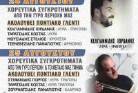 Πολιτιστικές εκδηλώσεις 2018 του Σύλλογο Πεντάβρυσου Εορδαίας «Ο Διγενής»