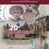 Όλα έτοιμα για το 20ο Γαβούστιμα – Στη Θεσσαλονίκη 24 και 25 Αυγούστου χιλιάδες Καππαδόκες από όλη την Ελλάδα