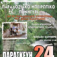 Την Παρασκευή 24 Αυγούστου το καθιερωμένο παραδοσιακό πανηγύρι από τον Σύλλογο Ηπειρωτών Κοζάνης